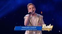 «Ты супер!»: Максим Сидор, 13лет, с.Девица, Липецкая область. «Улетай на крыльях ветра»