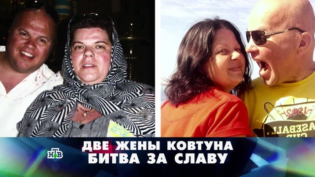 «Две жены Ковтуна. Битва за Славу».«Две жены Ковтуна. Битва за Славу».НТВ.Ru: новости, видео, программы телеканала НТВ