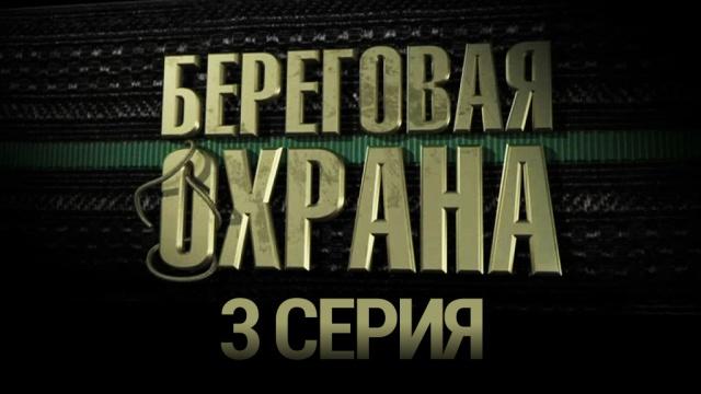 3-я серия.Фильм второй. «Побег», 1-я серия.НТВ.Ru: новости, видео, программы телеканала НТВ