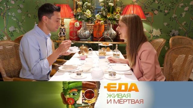 Как пьют чай вразных странах мира ичем опасен популярный напиток? «Еда живая имёртвая»— специальный чайный выпуск— всубботу на НТВ.НТВ.Ru: новости, видео, программы телеканала НТВ