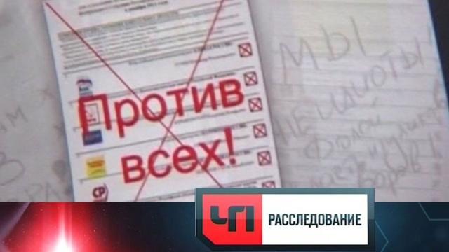 Как за границей готовят рекрутов, которые будут приглядывать за выборами вРоссии? «ЧП. Расследование»— впятницу в16:30.НТВ.Ru: новости, видео, программы телеканала НТВ