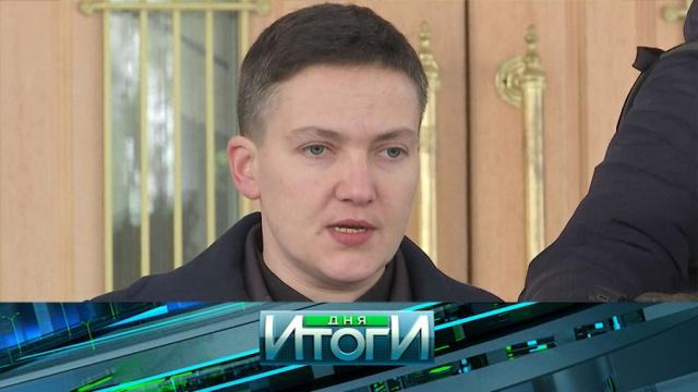 15 марта 2018 года.15 марта 2018 года.НТВ.Ru: новости, видео, программы телеканала НТВ