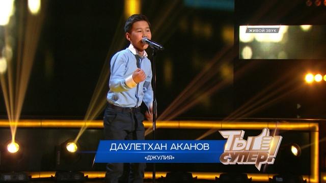 «Ты супер!»: Даулетхан Аканов, 13лет, Казахстан. «Джулия»