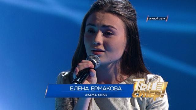 «Ты супер!»: Елена Ермакова, 16лет, г.Биробиджан. «Мама моя»