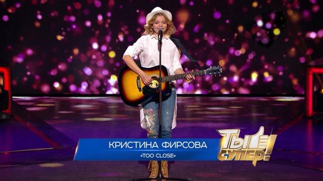 «Ты супер!»: Кристина Фирсова, 18лет, Кемеровская область. «Too Close»