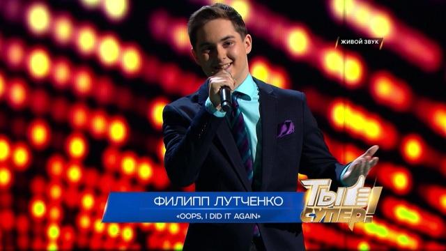 «Ты супер!»: Филипп Лутченко, 14лет, Сахалинская область. «Oops,I DidIt Again»