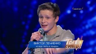 «Ты супер!»: Виктор Печиенко, 17лет, Астраханская область. «Я уеду жить вЛондон»