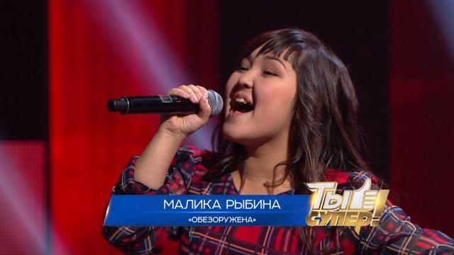 «Ты супер!»: Малика Рыбина, 15лет, Хакасия. «Обезоружена»