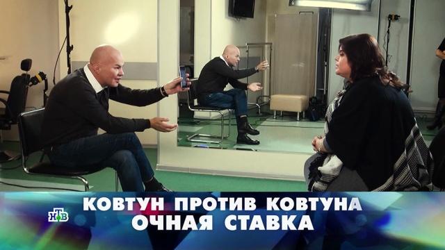 «Ковтун против Ковтуна. Очная ставка».«Ковтун против Ковтуна. Очная ставка».НТВ.Ru: новости, видео, программы телеканала НТВ