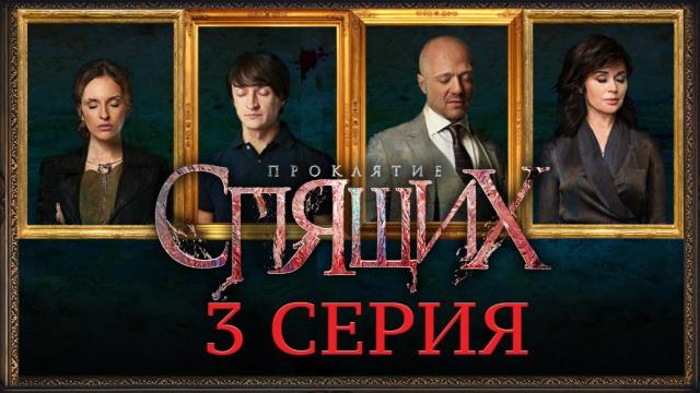Детектив «Проклятие спящих».НТВ.Ru: новости, видео, программы телеканала НТВ