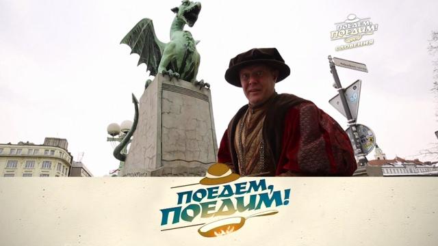Выпуск от 24 марта 2018 года.Словения: средневековая Любляна, танец со шляпами и легендарное чомпе ан скута.НТВ.Ru: новости, видео, программы телеканала НТВ