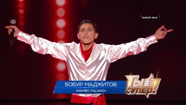 «Ты супер!»: Бобур Маджитов, 15лет, Узбекистан. «MamboItaliano»