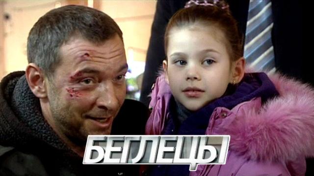 «Беглецы».«Беглецы».НТВ.Ru: новости, видео, программы телеканала НТВ
