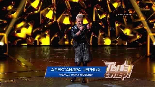 «Ты супер!»: Александра Черных, 13лет, Ленинградская область. «Между нами любовь»