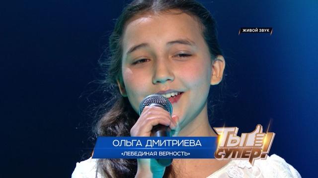 «Ты супер!»: Ольга Дмитриева, 12лет, Липецкая область. «Лебединая верность»