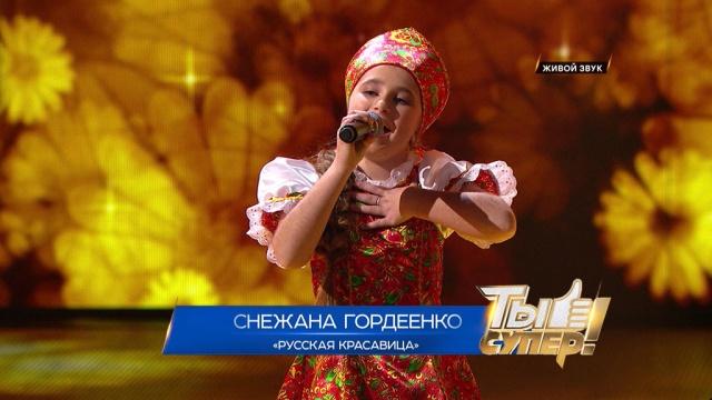 «Ты супер!»: Снежана Гордеенко, 10лет, Белоруссия. «Русская красавица»