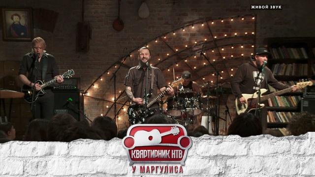 Квартирник НТВ у Маргулиса.НТВ.Ru: новости, видео, программы телеканала НТВ
