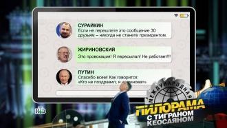 Кто поздравил Владимира Путина спереизбранием иот кого <nobr>хайли-лайкли</nobr> поздравлений не будет?