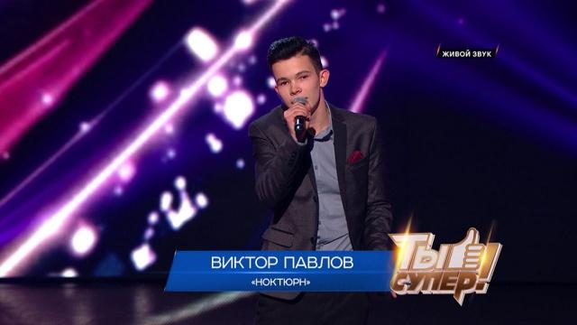 «Ты супер!»: Виктор Павлов, 17лет, г.<nobr>Санкт-Петербург</nobr>. «Ноктюрн»