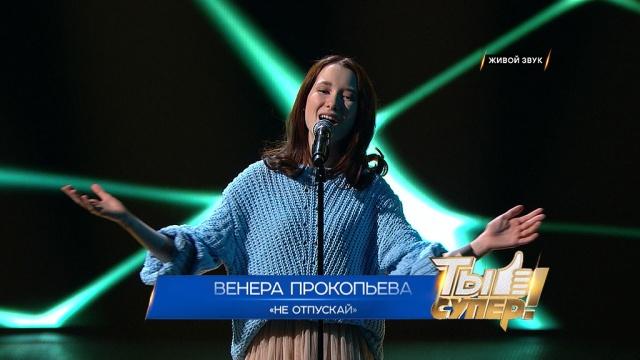 «Ты супер!»: Венера Прокопьева, 15лет, Ульяновская область. «Не отпускай»