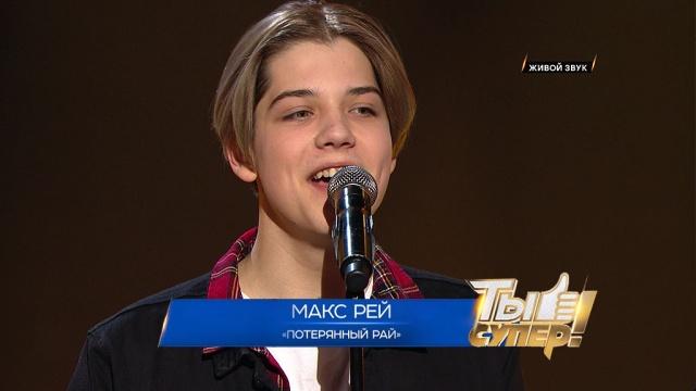 «Ты супер!»: Макс Рей, 17лет, Воронежская область. «Потерянный рай»