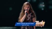 «Ты супер!»: Виктория Вахитова, 12лет, Челябинская область. «Bird Set Free»