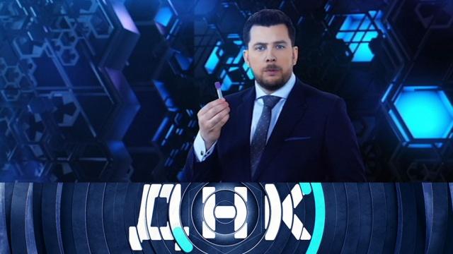 Ток-шоу «ДНК»— по будням в17:20.НТВ.Ru: новости, видео, программы телеканала НТВ