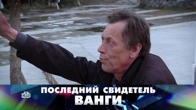 «Последний свидетель Ванги».«Последний свидетель Ванги».НТВ.Ru: новости, видео, программы телеканала НТВ