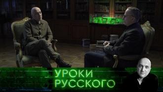 «Захар Прилепин. Уроки русского». Урок №19