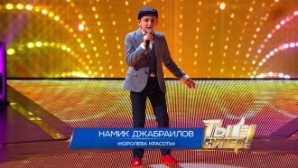 «Ты супер!»: Намик Джабраилов, 12лет, Азербайджан. «Королева красоты»