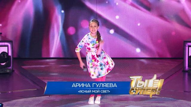 «Ты супер!»: Арина Гуляева, 12лет, г.Сыктывкар. «Ясный мой свет»