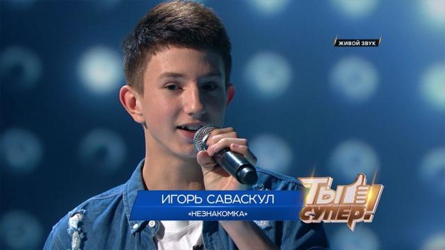 «Ты супер!»: Игорь Саваскул, 15лет, Сахалинская область. «Незнакомка»