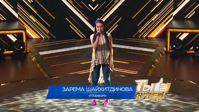 «Ты супер!»: Зарема Шайхитдинова, 15лет, Башкирия. «Titanium».НТВ, Ты супер, дети и подростки, музыка и музыканты, премьера, фестивали и конкурсы.НТВ.Ru: новости, видео, программы телеканала НТВ