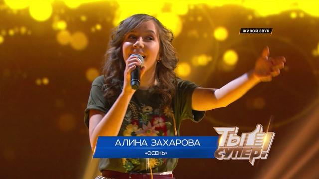 «Ты супер!»: Алина Захарова, 15лет, Крым. «Осень»