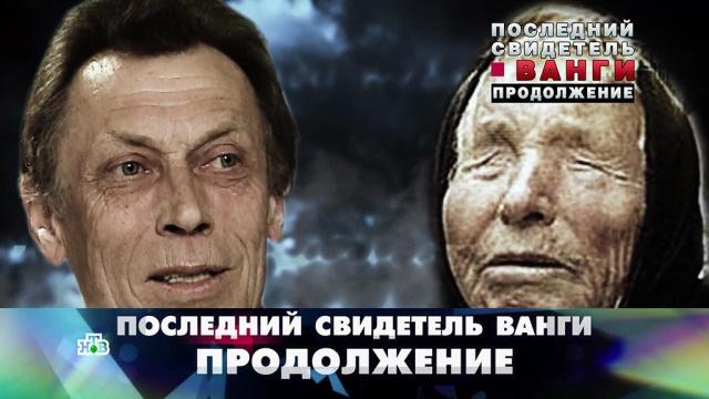 «Последний свидетель Ванги. Продолжение».«Последний свидетель Ванги. Продолжение».НТВ.Ru: новости, видео, программы телеканала НТВ