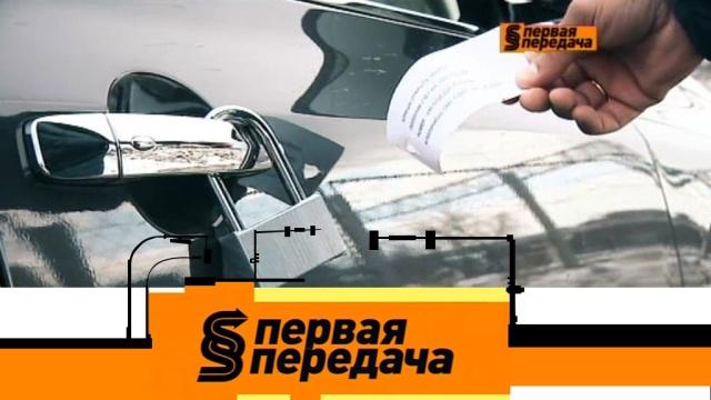 Выпуск от 1апреля 2018года.Как снять замок, установленный жуликами, покупка грузовика срук идрессировка багажника.НТВ.Ru: новости, видео, программы телеканала НТВ