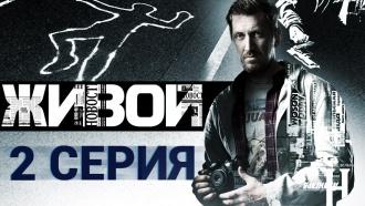 2-я серия.НТВ.Ru: новости, видео, программы телеканала НТВ
