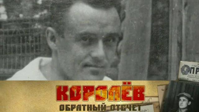 «Королёв. Обратный отсчет».«Королёв. Обратный отсчет».НТВ.Ru: новости, видео, программы телеканала НТВ