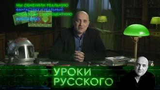 «Захар Прилепин. Уроки русского». Урок №20
