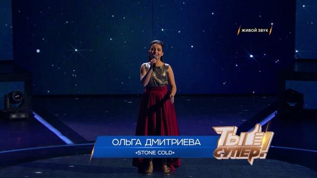 «Ты супер!»: Ольга Дмитриева, 13лет, Липецкая область. «Stone Cold»
