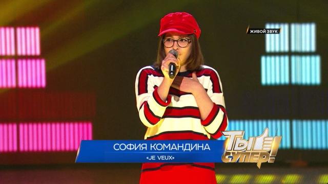 «Ты супер!»: София Командина, 12лет, Кемеровская область. «JeVeux»