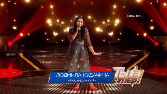 «Ты супер!»: Людмила Кудачина, 12лет, Алтай. «Проснись ипой»