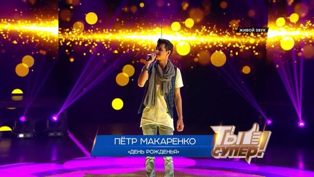 «Ты супер!»: Пётр Макаренко, 16лет, Краснодарский край. «День рожденья»