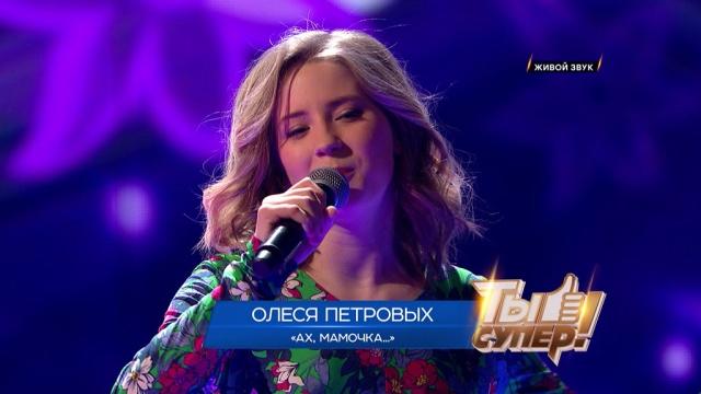 «Ты супер!»: Олеся Петровых, 14лет, Пермский край. «Ах, мамочка…»