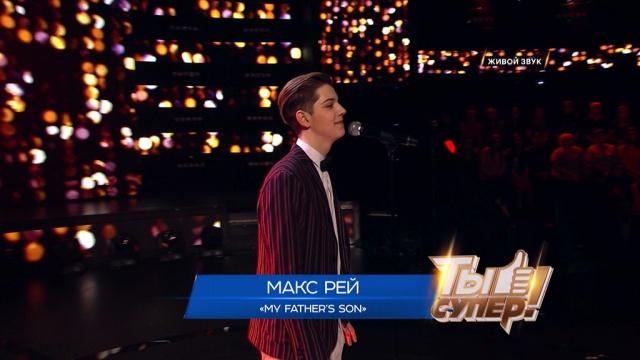 «Ты супер!»: Макс Рей, 17лет, Воронежская область. «My Father's Son»