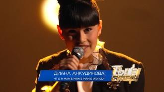 «Ты супер!»: Диана Анкудинова, 14лет, г.Тольятти. «It's a Man's Man's Man's World»