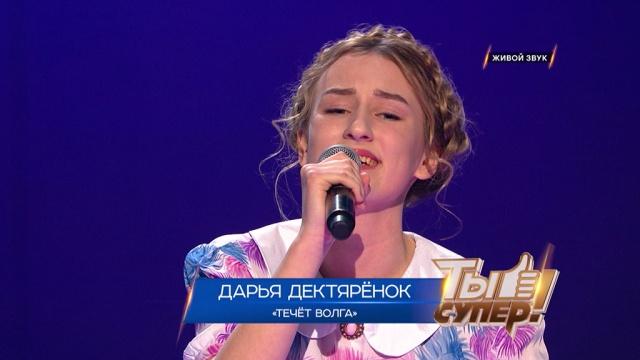 «Ты супер!»: Дарья Дектярёнок, 14лет, г.Минусинск. «Течёт Волга»