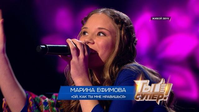 «Ты супер!»: Марина Ефимова, 13лет, Брянская область. «Ой, как ты мне нравишься»
