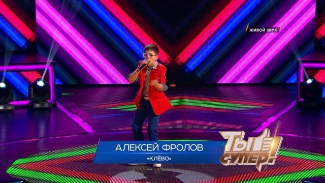 «Ты супер!»: Алексей Фролов, 16лет, г.Воронеж. «Клёво»