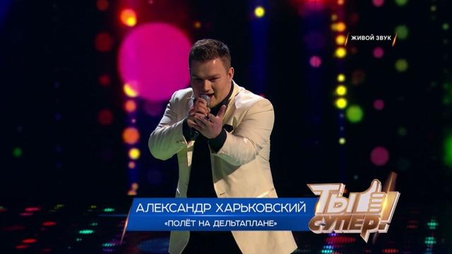 «Ты супер!»: Александр Харьковский, 17лет, Алтайский край. «Полет на дельтаплане»